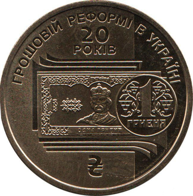 Монета 20 лет денежной реформе на Украине