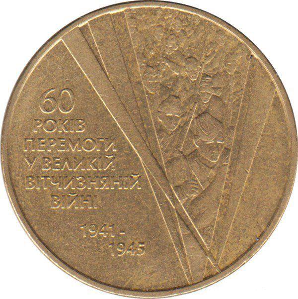 Монета 60 лет Победы