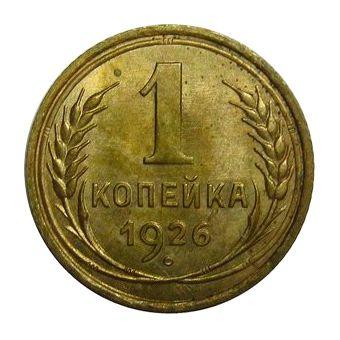 Монета 1 копейка 1926 года