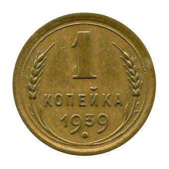 Монета 1 копейка 1939 года