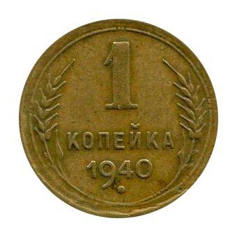 Монета 1 копейка 1940 года
