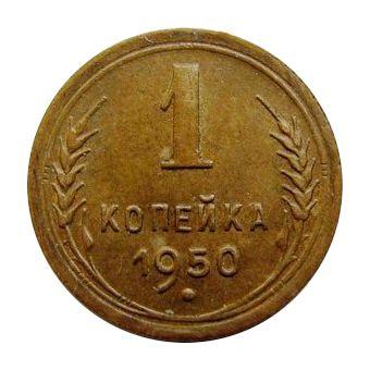 Монета 1 копейка 1950 года