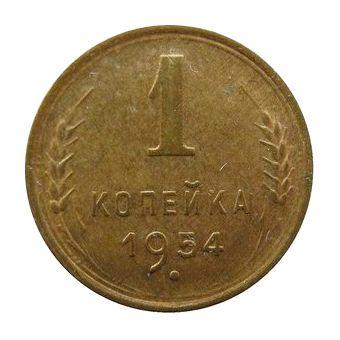 Монета 1 копейка 1954 года