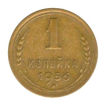 Монета 1 копейка 1956 года