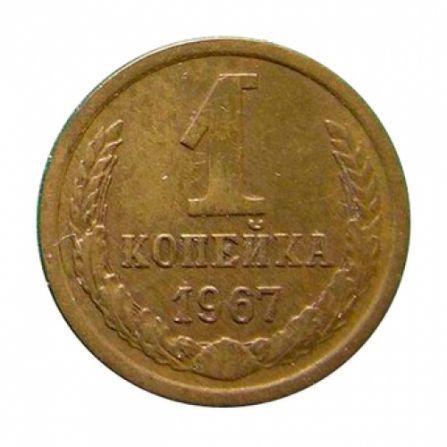 Монета 1 копейка 1967 года