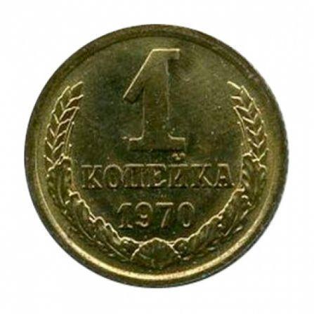 Монета 1 копейка 1970 года