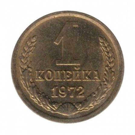 Монета 1 копейка 1972 года