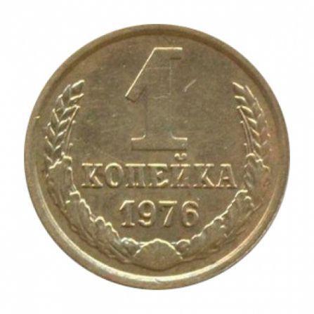 Монета 1 копейка 1976 года
