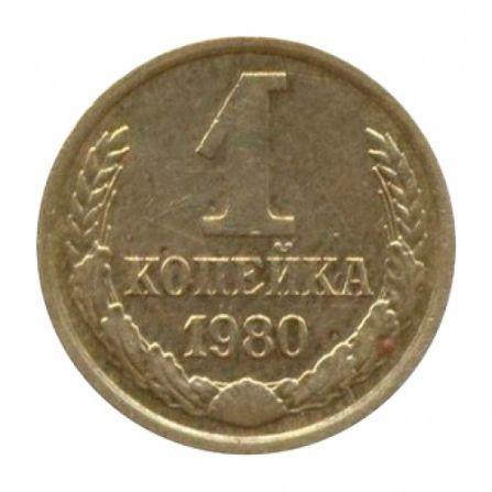 Монета 1 копейка 1980 года