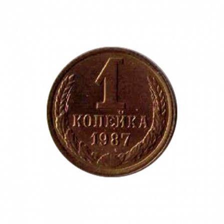 Монета 1 копейка 1987 года