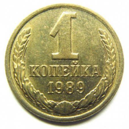 Монета 1 копейка 1989 года