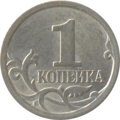 Монета 1 копейка 2002 года