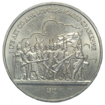 Монета 1 рубль 175 лет Бородино. Барельеф