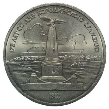 Монета 1 рубль 175 лет Бородино. Обелиск