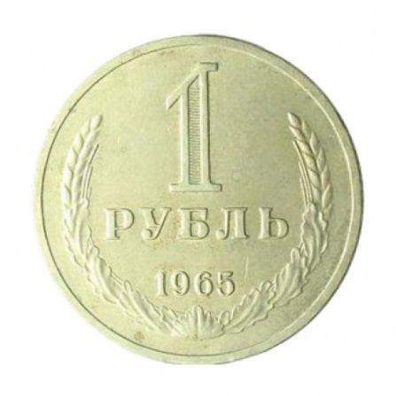 Монета 1 рубль 1965 года