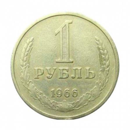 Монета 1 рубль 1966 года