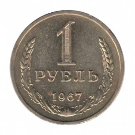 Монета 1 рубль 1967 года