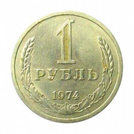 Монета 1 рубль 1974 года