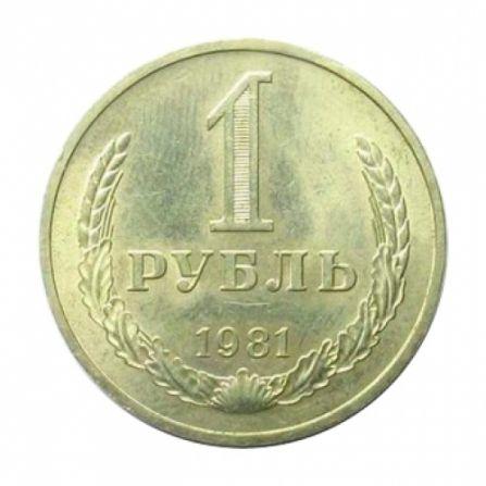 Монета 1 рубль 1981 года