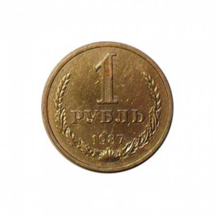 Монета 1 рубль 1987 года