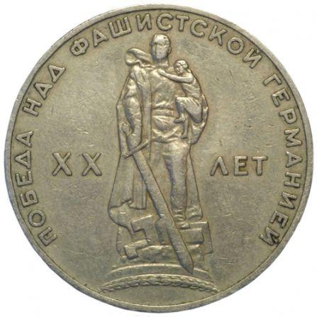 Монета 1 рубль 20 лет Победы
