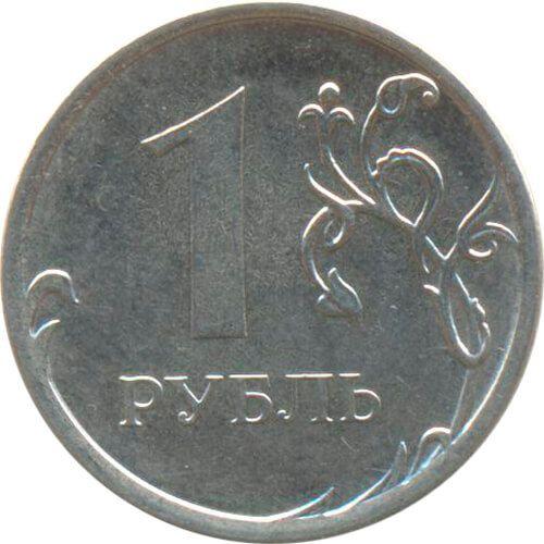 Монета 1 рубль 2010 года