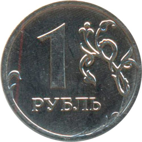 Монета 1 рубль 2012 года