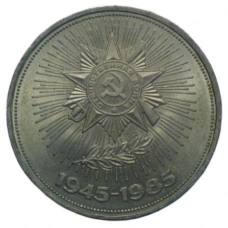 Монета 1 рубль 40 лет Победы