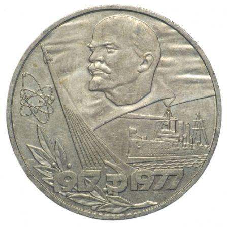 Монета 1 рубль 60 лет Советской власти