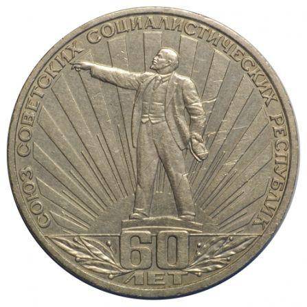 Монета 1 рубль 60 лет СССР