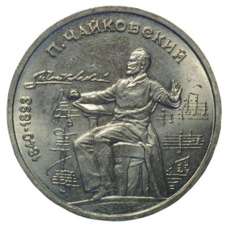 Монета 1 рубль П.И. Чайковский