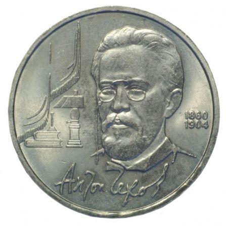 Монета 1 рубль А.П. Чехов