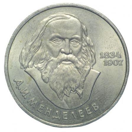 Монета 1 рубль Дмитрий Менделеев