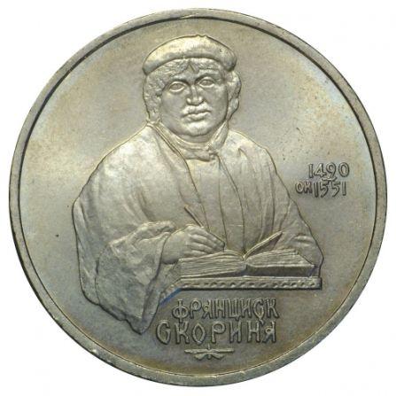 Монета 1 рубль Франциск Скорина