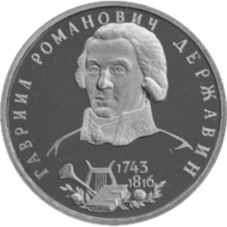 Монета 1 рубль Гаврила Державин