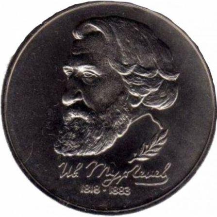 Монета 1 рубль Иван Тургенев