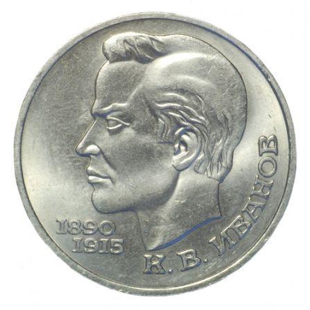 Монета 1 рубль К.В. Иванов
