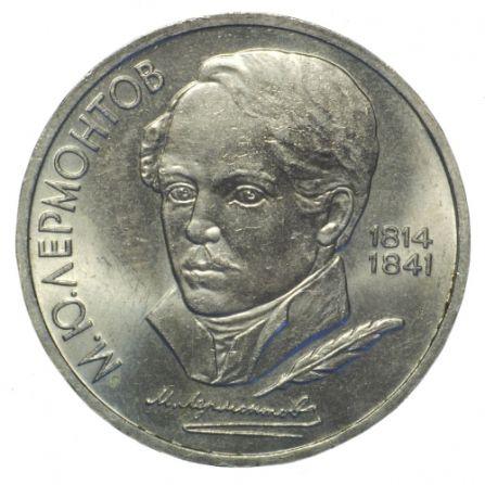 Монета 1 рубль М.Ю. Лермонтов