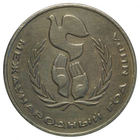 Монета 1 рубль Международный год мира