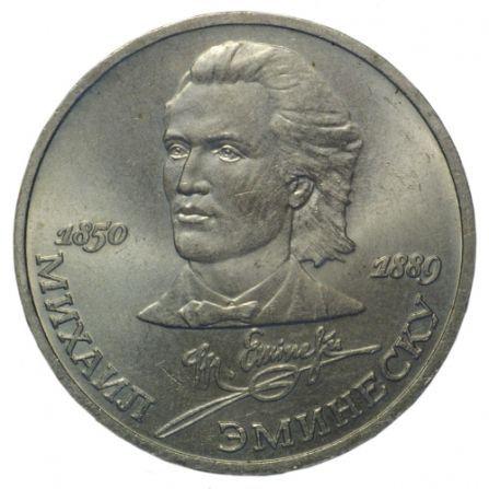 Монета 1 рубль Михаил Эминеску