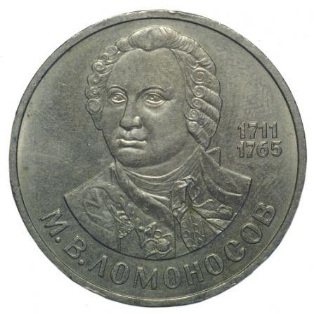 Монета 1 рубль Михаил Ломоносов