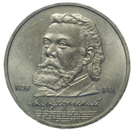 Монета 1 рубль М.П. Мусоргский