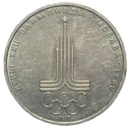 Монета 1 рубль Олимпиада 80. Эмблема