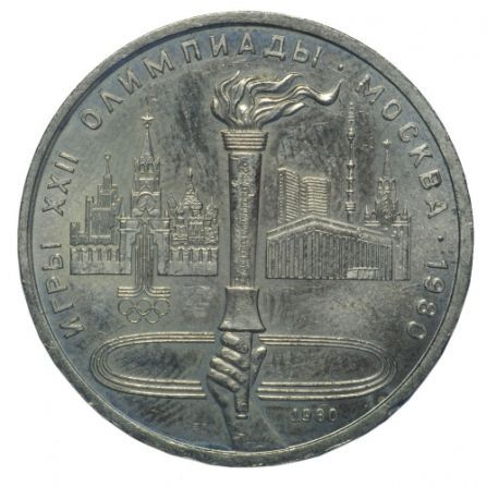 Монета 1 рубль Олимпиада 80. Факел