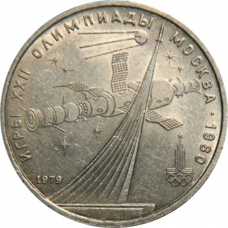 Монета 1 рубль Олимпиада 80. Космос