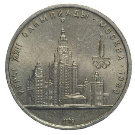 Монета 1 рубль Олимпиада 80. МГУ