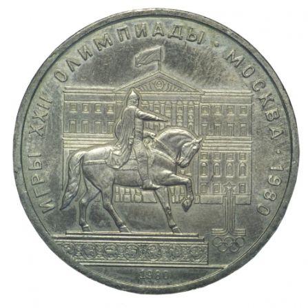 Монета 1 рубль Олимпиада 80. Моссовет