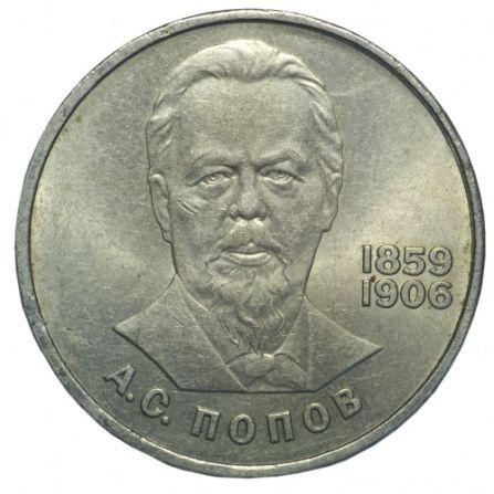 Монета 1 рубль А.С. Попов