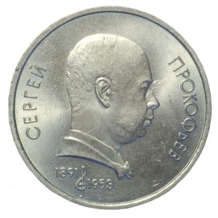 Монета 1 рубль Сергей Прокофьев