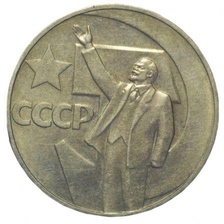 """Монета 1 рубль """"50 лет Советской власти"""""""